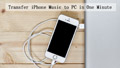 transfer-iphone-music-to-pc-in-one-minute